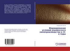 Copertina di Формирование условий украинского кинопроизводства в 20-е годы