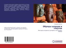 Bookcover of Обряды шорцев и тлеутов