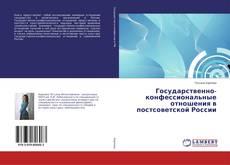Обложка Государственно-конфессиональные отношения в постсоветской России