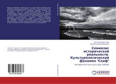 "Bookcover of Семиозис исторической реальности. Культурологический феномен ""Скиф"""