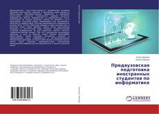 Bookcover of Предвузовская подготовка иностранных студентов по информатике