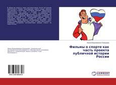Обложка Фильмы о спорте как часть проекта публичной истории России