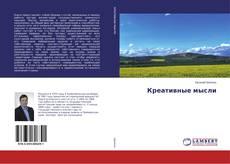 Bookcover of Креативные мысли