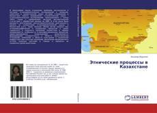 Bookcover of Этнические процессы в Казахстане