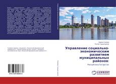 Bookcover of Управление социально-экономическим развитием муниципальных районов: