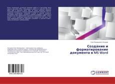 Создание и форматирование документа в MS Word的封面