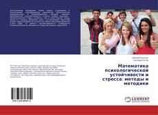 Buchcover von Математика психологической устойчивости и стресса: методы и методики
