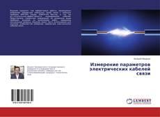 Couverture de Измерение параметров электрических кабелей связи