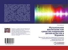 Bookcover of Музыкальное воспитание как средство коррекции детей-аутистов в Израиле