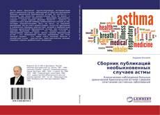 Bookcover of Сборник публикаций необыкновенных случаев астмы