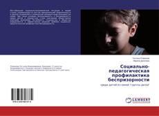 Portada del libro de Социально-педагогическая профилактика беспризорности