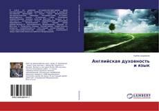 Bookcover of Английская духовность и язык