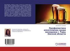 Bookcover of Профилактика алкоголизма среди молодежи г. Тары Омской области