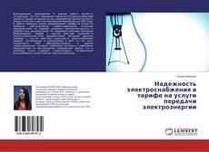 Bookcover of Надежность электроснабжения в тарифе на услуги передачи электроэнергии
