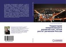 """Обложка Территории опережающего развития как """"точки роста"""" регионов России"""
