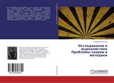 Buchcover von Исследование в журналистике Проблемы теории и методики
