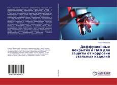 Диффузионные покрытия и ПАВ для защиты от коррозии стальных изделий kitap kapağı