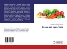 Borítókép a  Овощные культуры - hoz