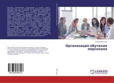 Couverture de Организация обучения персонала