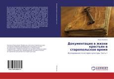 Bookcover of Документация в жизни крестьян в старопольское время