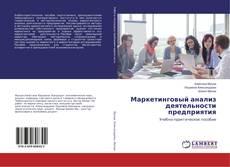 Buchcover von Маркетинговый анализ деятельности предприятия