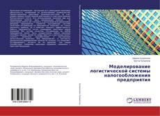Copertina di Моделирование логистической системы налогообложения предприятия
