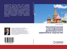 Bookcover of Типологическая классификация древнерусского церковного зодчества