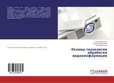 Основы технологии обработки видеоинформации的封面
