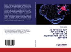 Bookcover of 10-летний опыт лечения ИБС с сочетанным поражением сонных артерий