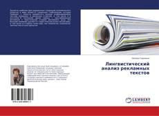 Bookcover of Лингвистический анализ рекламных текстов