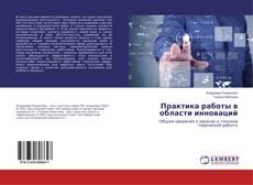 Bookcover of Практика работы в области инноваций