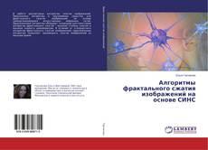 Обложка Алгоритмы фрактального сжатия изображений на основе СИНС