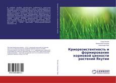 Bookcover of Криорезистентность и формирование кормовой ценности растений Якутии