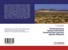 Borítókép a  Религиозные представления этнической группы оромо-борана - hoz
