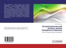 Copertina di Этнополитический аспект жизни Северного Кавказа