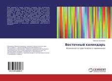 Bookcover of Восточный календарь