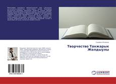 Capa do livro de Творчество Танжарык Жолдыулы