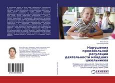 Portada del libro de Нарушения произвольной регуляции деятельности младших школьников