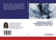 Borítókép a  Германия и СССР в Гражданской войне в Испании (1936-1939) - hoz