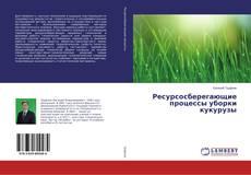 Bookcover of Ресурсосберегающие процессы уборки кукурузы