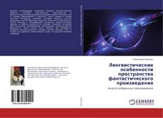 Bookcover of Лингвистические особенности пространства фантастического произведения