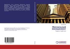 Bookcover of Фискальный менеджмент