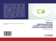 Portada del libro de Проект информационной системы таможенной службы в рамках ЕАЭС