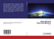 Couverture de Мир физики Научная физика