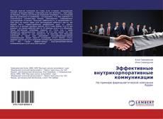 Buchcover von Эффективные внутрикорпоративные коммуникации