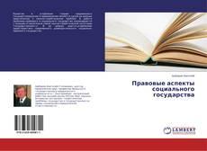 Portada del libro de Правовые аспекты социального государства