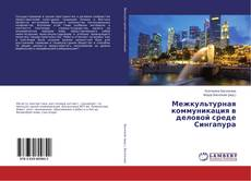 Portada del libro de Межкультурная коммуникация в деловой среде Сингапура