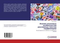 Анализ языковых особенностей рекламных текстов парфюмерии kitap kapağı
