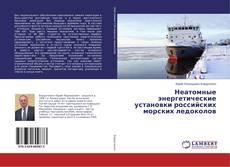 Обложка Неатомные энергетические установки российских морских ледоколов
