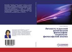 Bookcover of Личность в русской религиозной философии: социально-философский анализ